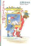 クリスマスの朝に-電子書籍