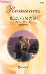 恋という名の罰-電子書籍