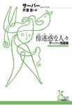 傍迷惑(はためいわく)な人々~サーバー短編集~-電子書籍
