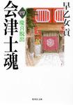 会津士魂 四 慶喜脱出-電子書籍