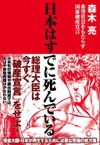 日本はすでに死んでいる-電子書籍