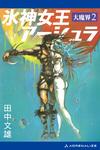 大魔界(2) 氷神女王アーシュラ-電子書籍