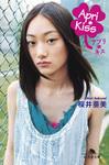 Apri*Kiss-電子書籍