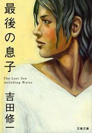 最後の息子-電子書籍