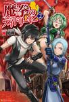 魔拳のデイドリーマー2-電子書籍