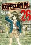 COPPELION(26)-電子書籍