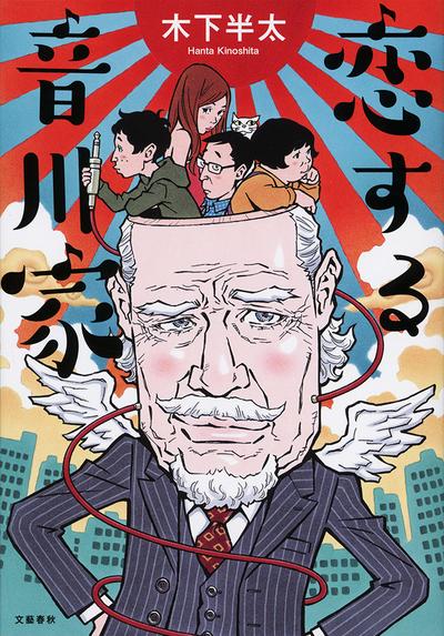 恋する音川家-電子書籍