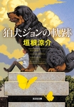 狛犬ジョンの軌跡-電子書籍