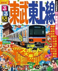 るるぶ東武東上線-電子書籍