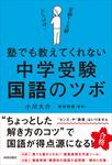 塾でも教えてくれない 中学受験・国語のツボ-電子書籍