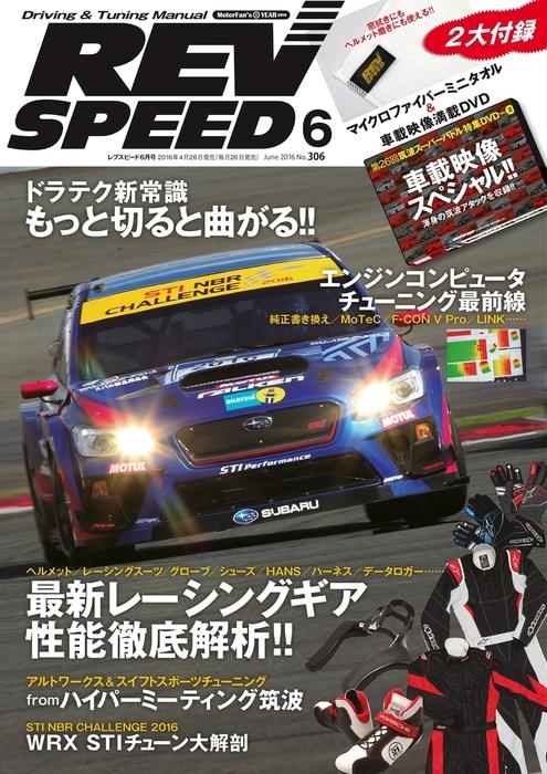 REV SPEED 2016年6月号拡大写真