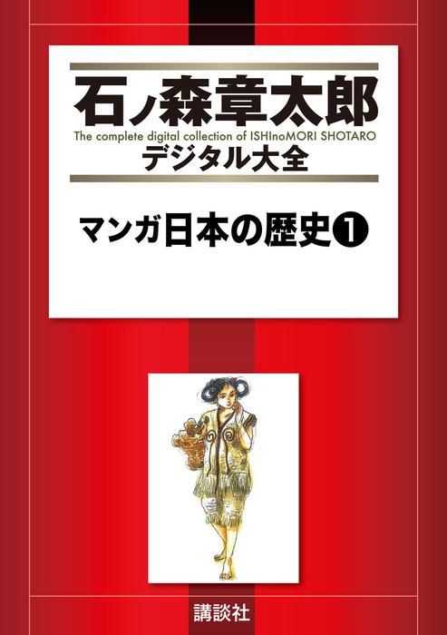 マンガ日本の歴史(1)拡大写真