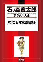 「マンガ日本の歴史(講談社)」シリーズ
