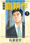 取締役 島耕作(5)