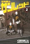 天体戦士サンレッド 2巻-電子書籍