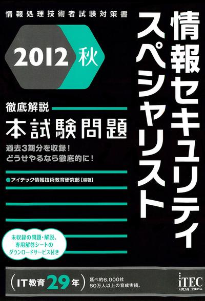 2012秋 徹底解説情報セキュリティスペシャリスト本試験問題-電子書籍