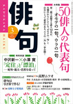 俳句 27年3月号-電子書籍