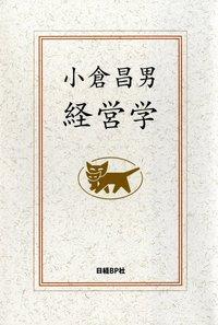 小倉昌男 経営学-電子書籍