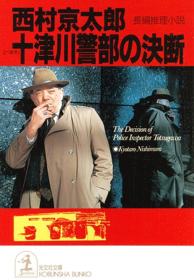 十津川警部の決断-電子書籍