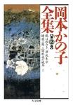 岡本かの子全集(2)-電子書籍