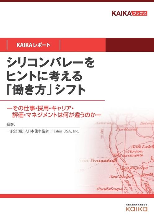 シリコンバレーをヒントに考える「働き方」シフト(KAIKAレポート) ―その仕事・採用・キャリア・評価・マネジメントは何が違うのか―-電子書籍-拡大画像