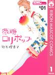 微糖ロリポップ 1-電子書籍