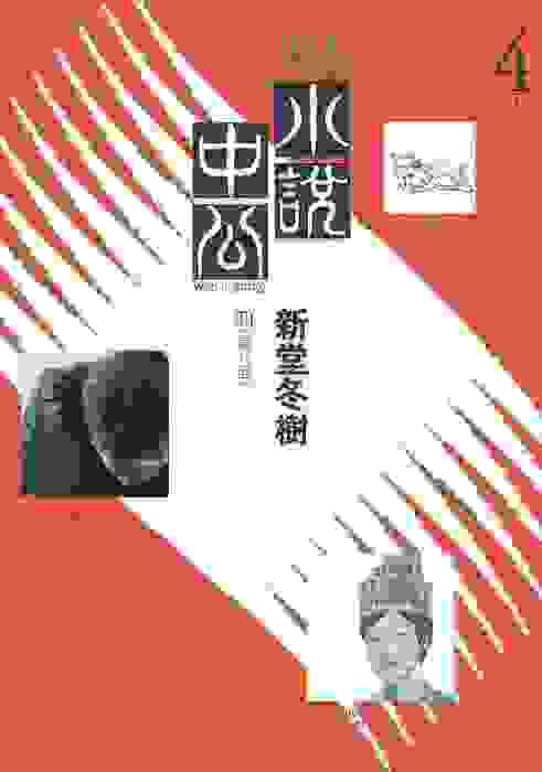 Web小説中公 血 第8回-電子書籍-拡大画像