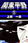 関東平野 (1)-電子書籍