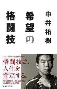 希望の格闘技-電子書籍