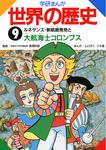 9 ルネサンス・新航路発見と大航海士コロンブス-電子書籍
