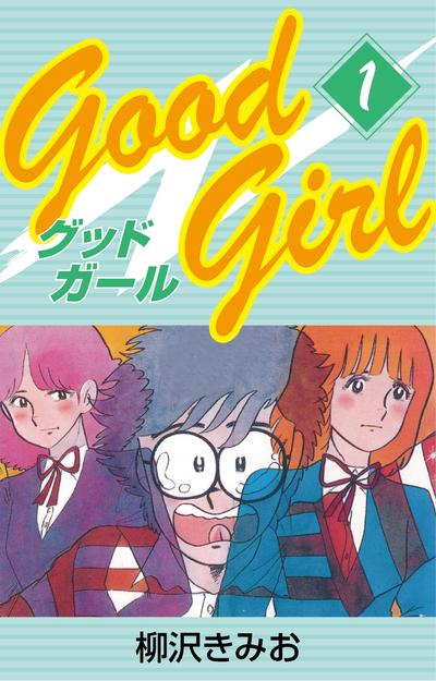 Good Girl(1)-電子書籍