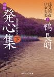 新版 発心集 下 現代語訳付き-電子書籍