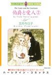 伯爵と愛人 2巻-電子書籍