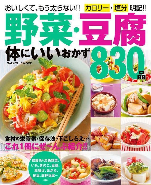 野菜・豆腐 体にいいおかず830品拡大写真