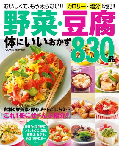 野菜・豆腐 体にいいおかず830品-電子書籍