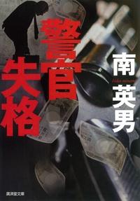 警官失格-電子書籍