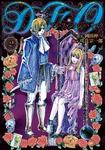 D・F・O/デス・ファンタジー・オペラ(2)-電子書籍