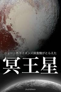 ニュー・ホライズンズ探査機がとらえた冥王星-電子書籍