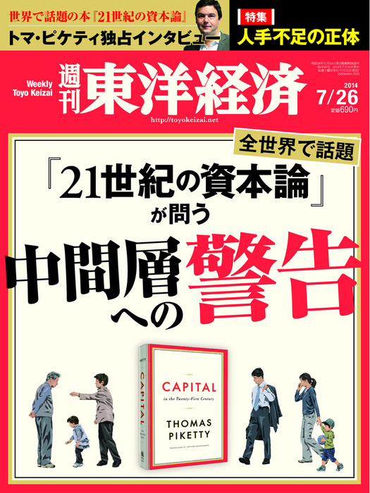 週刊東洋経済 2014年7月26日号-電子書籍-拡大画像