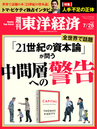 週刊東洋経済 2014年7月26日号