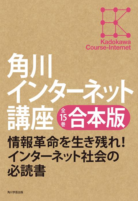 【全15巻合本版】角川インターネット講座拡大写真