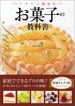 イチバン親切なお菓子の教科書 特別セレクト版-電子書籍