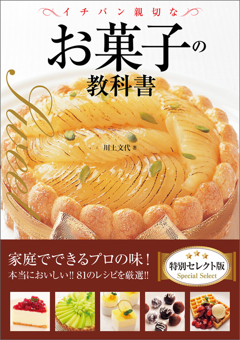 イチバン親切なお菓子の教科書 特別セレクト版拡大写真