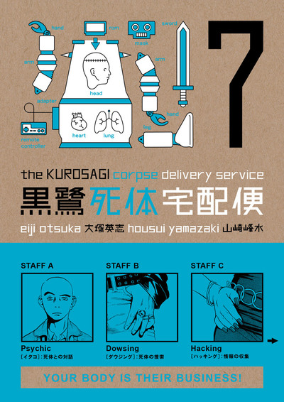 Kurosagi Corpse Delivery Service Volume 7-電子書籍