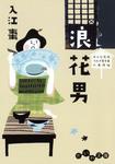 浪花男-電子書籍