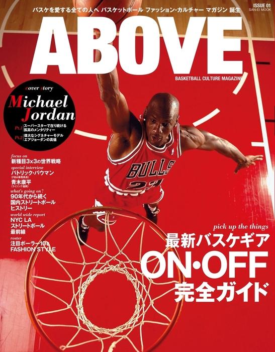 ABOVE Magazine Vol.1-電子書籍-拡大画像