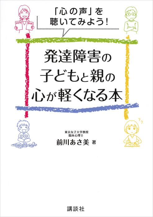 「心の声」を聴いてみよう! 発達障害の子どもと親の心が軽くなる本-電子書籍-拡大画像