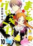 まとめ★グロッキーヘブン 分冊版(10)-電子書籍