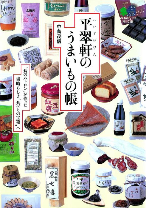 """平翠軒のうまいもの帳 : """"食のパトロン""""が作った素晴らしき""""食べもの宝箱""""へ拡大写真"""