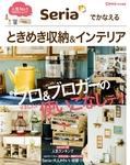 Como特別編集 Seriaでかなえる ときめき収納&インテリア-電子書籍